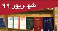 تازههای مقالات فارسی چاپی و الکترونیک شهریور 99
