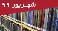 تازههای پایاننامههای فارسی شهریور 99