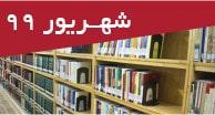 تازههای کتابهای فارسی شهریور 99