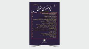 مجله پژوهشهای حقوقی شماره 43