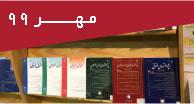 تازههای مقالات فارسی چاپی و الکترونیک مهر 99