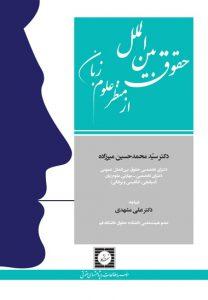 حقوق بین الملل از منظر علوم زبان