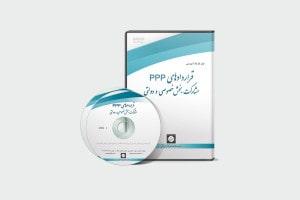 فیلم کارگاه آموزشی قراردادهای PPP