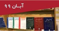 تازههای مقالات فارسی چاپی و الکترونیک آبان 99