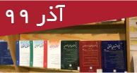 تازههای مقالات فارسی چاپی و الکترونیک آذر 99