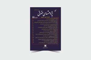 مجله پژوهشهای حقوقی شماره 44