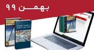 تازه های مقالات خارجی بهمن 99