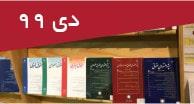 تازه های مقالات فارسی دی 99