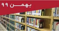 تازه های کتاب های فارسی بهمن 99