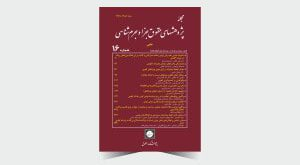 مجله پژوهشهای حقوق جزا و جرمشناسی شماره 16