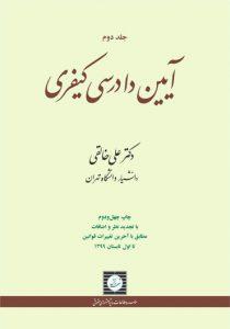 آیین دادرسی کیفری - جلد دوم