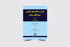 ایران و چالشها
