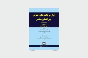 ایران و چالش های حقوقی بین المللی معاصر