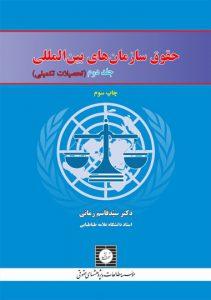 حقوق سازمانهای بین المللی - جلد دوم