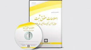 فیلم کارگاه آموزشی اصلاحات حقوق ثبت مطابق با آخرین تغییرات قوانین سال 1399 - شهر دانش