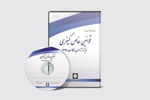 فیلم کارگاه آموزشی قوانین خاص کیفری ویژه آزمون وکالت 1399 - شهر دانش
