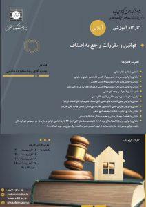 قوانین و مقررات اصناف