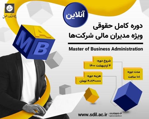 دوره کامل حقوقی، ویژه مدیران مالی شرکتها (mba)