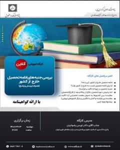 ادامه تحصیل در خارج از کشور