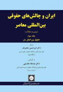 ایران و چاشهای حقوقی جلد سوم