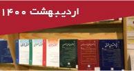 تازههای مقالات فارسی چاپی و الکترونیک اردیبهشت 1400