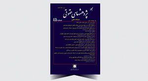 مجله پژوهشهای حقوقی شماره 45