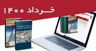 تازههای مقالات خارجی خرداد 1400 - شهر دانش