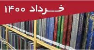 تازههای پایاننامههای فارسی خرداد 1400 - شهر دانش
