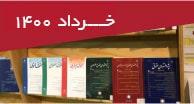 تازههای مقالات فارسی چاپی و الکترونیک خرداد 1400 - شهر دانش