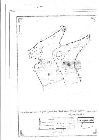 مصوبات هیئت دولت دهه سوم اردیبهشت 1400 - 07