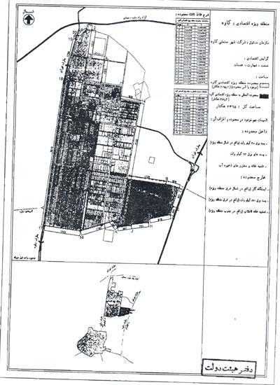 مصوبات هیئت دولت دهه سوم اردیبهشت 1400 - 10