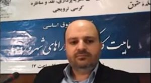 کرسی ماهیت کارکردی شوراهای شهر و روستا - پژوهشکده حقوقی شهر دانش