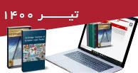 تازههای مقالات خارجی تیر 1400 - شهر دانش