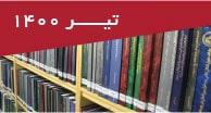 تازههای پایاننامههای فارسی تیر 1400 - شهر دانش