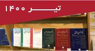 تازههای مقالات فارسی چاپی و الکترونیک تیر 1400 - شهر دانش