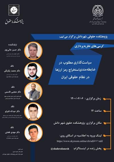 کرسی سیاستگذاری مطلوب در ضابطهمندی استخراج رمزارزها در نظام حقوقی ایران - شهر دانش