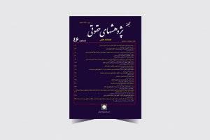 مجله پژوهشهای حقوقی شماره 46 - پژوهشکده حقوق شهر دانش