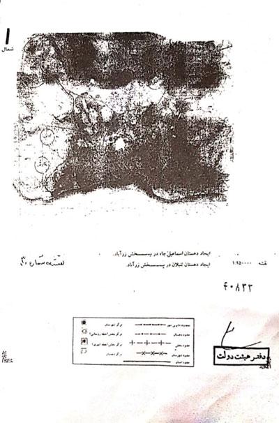 مصوبات هیأت دولت دهه سوم تیر 1400 - 03