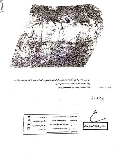 مصوبات هیأت دولت دهه سوم تیر 1400 - 04
