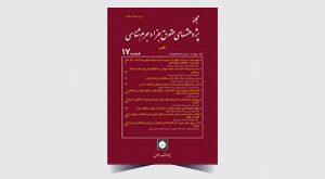 جلد--فارسی-مجله-جزا-و-جرم-شناسی-شماره-17